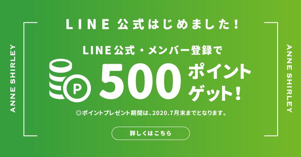 LINE公式はじめました!